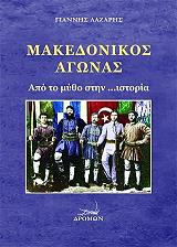 makedonikos agonas photo