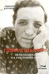 giorgos ioannoy okto keimena gia tin poiisi toy photo