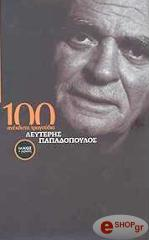 100 anekdota tragoydia adeto photo