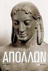 foibos apollon photo