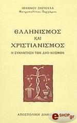 ellinismos kai xristianismos photo