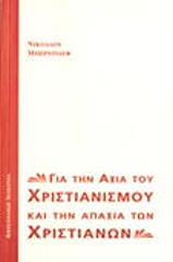 gia tin axia toy xristianismoy kai tin apaxia ton xristianon photo