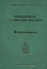 o synaxaristis tis orthodoxoy ekklisias tomos 2 febroyarios photo