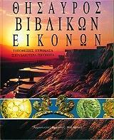 thisayros biblikon eikonon photo