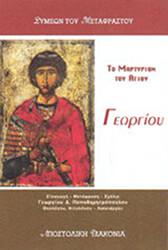 to martyrion toy agioy georgioy photo