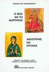 o bios kai to martyrion ton agion aikaterinis kai eygenias photo
