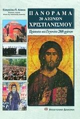 panorama 20 aionon xristianismoy photo