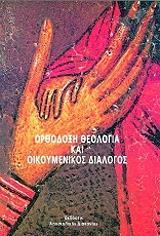 orthodoxi theologia kai oikoymenikos dialogos photo