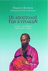 oi apostoloi ton kyriakon tomos a photo
