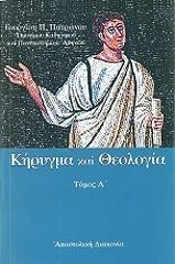 kirygma kai theologia tomos a photo