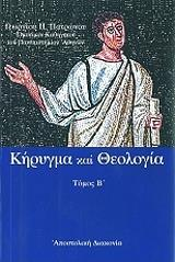 kirygma kai theologia tomos b photo