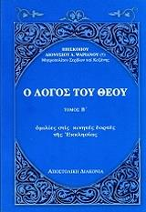 o logos toy theoy tomos b photo