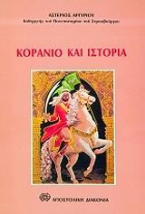 koranio kai istoria photo