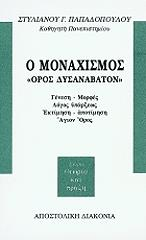 o monaxismos oros dysanabaton photo