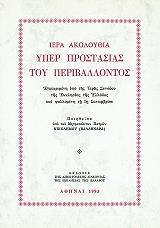 akoloythia yper tis prostasias toy periballontos photo