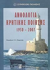 anthologia kritikis poiisis 1950 2007 photo