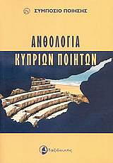 anthologia kyprion poiiton photo