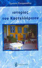 istories toy kastellorizoy photo