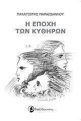 i epoxi ton kythiron photo