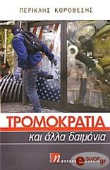 tromokratia kai alla daimonia photo