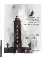xoris moysiki photo