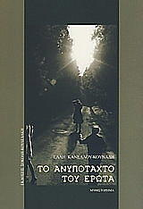 to anypotaxto toy erota photo