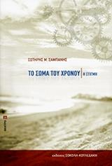 to soma toy xronoy i stigmi photo