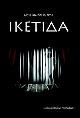 iketida photo