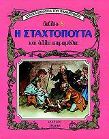 biblio 8 i staxtopoyta kai alla paramythia photo