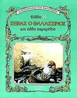biblio 10 sebax o thalassinos kai alla paramythia photo