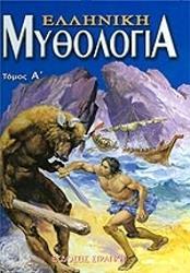 ΕΛΛΗΝΙΚΗ ΜΥΘΟΛΟΓΙΑ ΤΟΜΟΣ Α βιβλία   παιδική βιβλιοθήκη