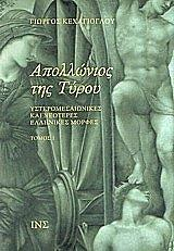 apollonios tis tyroy 3tomoi photo