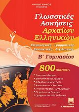 glossikes askiseis arxaion ellinikon b gymnasioy photo