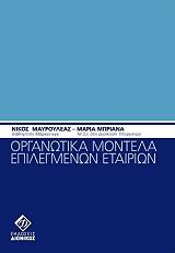 organotika montela epilegmenon etairion photo