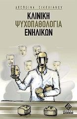 kliniki psyxopathologia enilikon photo