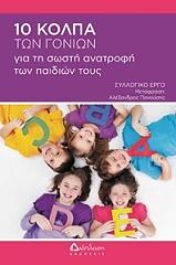 10 ΚΟΛΠΑ ΤΩΝ ΓΟΝΙΩΝ ΓΙΑ ΤΗ ΣΩΣΤΗ ΑΝΑΤΡΟΦΗ ΤΩΝ ΠΑΙΔΙΩΝ ΤΟΥΣ βιβλία   κοινωνικές επιστήμες