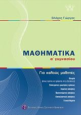 mathimatika a gymnasioy gia kaloys mathites photo