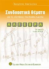algebra syndiastika themata b lykeioy photo