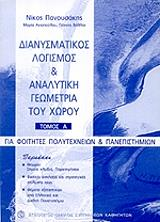 dianysmatikos logismos kai analytiki geometria toy xoroy tomos a photo