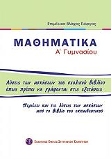 mathimatika a gymnasioy lyseis ton askiseon toy sxolikoy biblioy photo