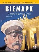 bismark photo