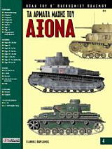ta armata maxis toy axona photo