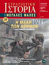 i maxi ton athinon 1944 photo