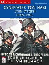 synergates ton nazi stin eyropi photo