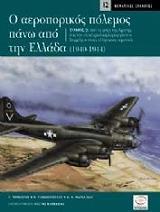 o aeroporikos polemos pano apo tin ellada 1940 1944 photo