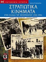 ΣΤΡΑΤΙΩΤΙΚΑ ΚΙΝΗΜΑΤΑ ΣΤΗΝ ΕΛΛΑΔΑ ΤΟΥ ΜΕΣΟΠΟΛΕΜΟΥ 1922-1935 βιβλία   ιστορία