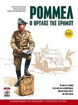 rommel o thrylos tis erimoy photo