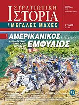 amerikanikos emfylios 1861 1865 a tomos photo