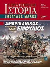 amerikanikos emfylios 1861 1865 g tomos photo
