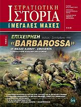 epixeirisi barbarossa tomos b photo